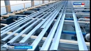 Алюминиевые профили из Ингушетии поставят по всей России