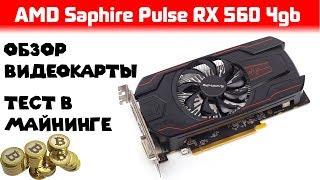 Майнинг на видеокарте Sapphire RX 560 4096
