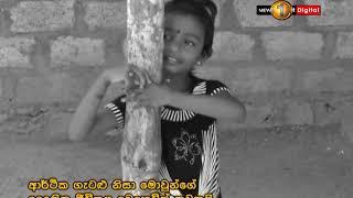 Gammadda Sirasa TV 19th September 2018 01 Thumbnail