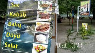 Экскурсии в Баку: Габала, Шамаха. Мавзолей Дири Баба, озеро в горах, канатка, водопад 7 Красавиц