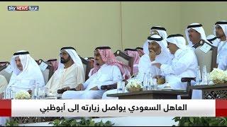 العاهل السعودي الملك سلمان يحضر فعاليات مهرجان الشيخ زايد التراثي في أبوظبي