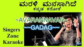 Marali Manasaagide Karaoke with lyrics
