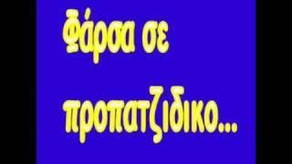 Φάρσα σε προποτζίδικο - Farsa se propotzidiko