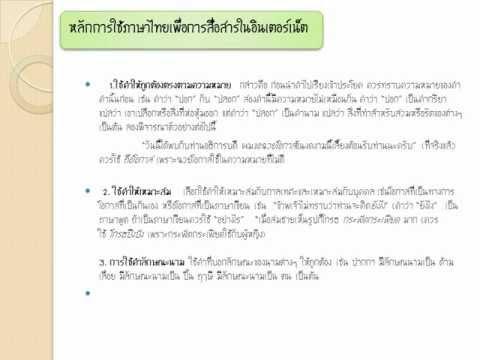 หลักการใช้ภาษาไทย ม.3 .wmv