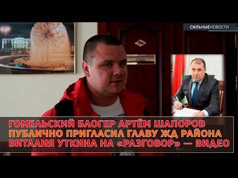 Гомельский блогер Артём Шапоров публично пригласил главу ЖД района Виталия Уткина на «разговор»