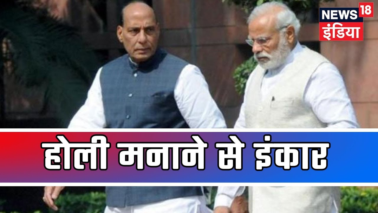 Rajnath Singh Forbids To Celebrate Holi In The Memory Of Pulwama Attack