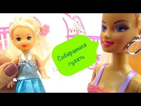 Мультик с игрушками Барби  Мама и дочка собираются на прогулку  Игрушки и куклы для детеи