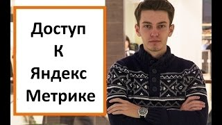 как предоставить гостевой доступ в Яндекс Метрику