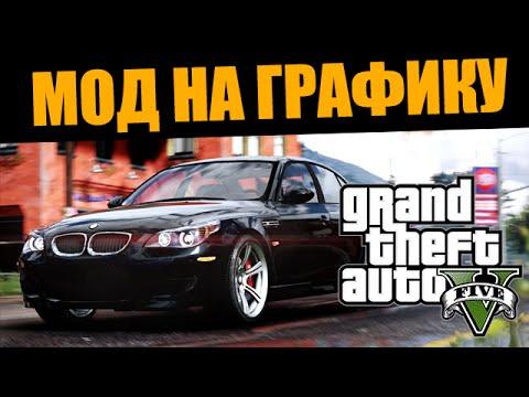 GTA 5 Моды: RPG - Мод на реальную жизнь
