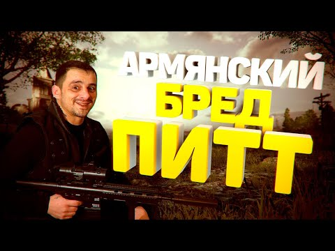 Армянский Бред Пит😂