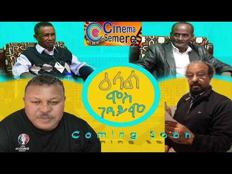 Eritrean sport news : ዕላል ምስ ገዳይም ተጻወቲ ኤልፓ ስፖርታዊያን ኣብ ቀረባ ግዜ  || Cinema Semere  Entertainment