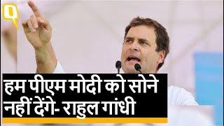 किसानों की कर्ज माफी के लिए Modi सरकार पर Rahul Gandhi ने बनाया दबाव | Quint Hindi