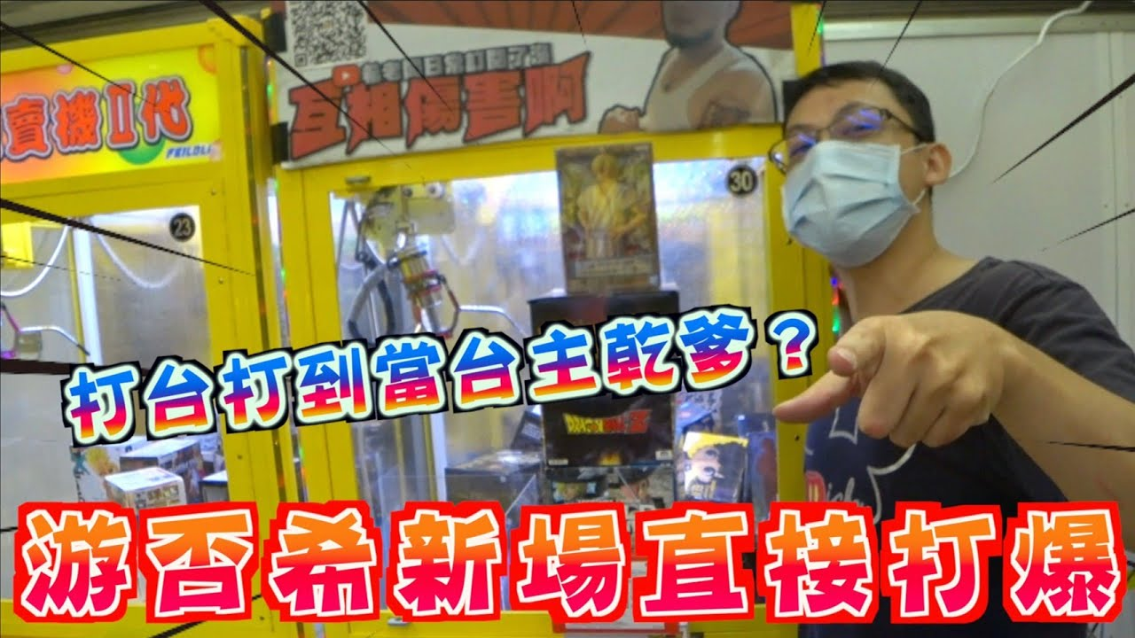 Download 【Kman】 打台打到當台主乾爹!?游否希新場直接打爆!台湾 UFOキャッチャー taiwan UFO catcher claw machine