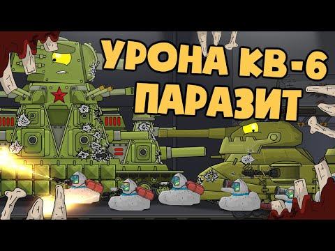 Устранение урона от КВ-6 : паразит - Мультики про танки