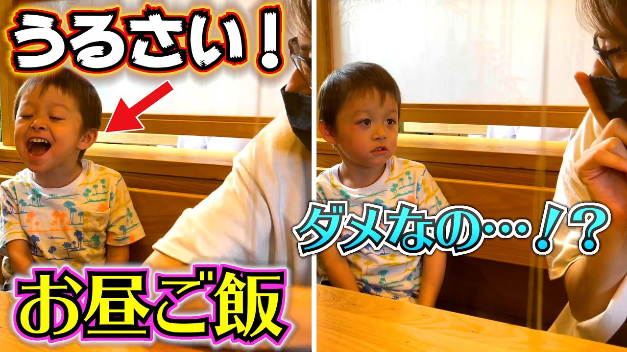 パパに怒られた後の3歳児…顔色の変化が可愛いすぎるw 休日のお昼ご飯はラーメンへ♪小声だった弟が最近大声を出すようになったけど…