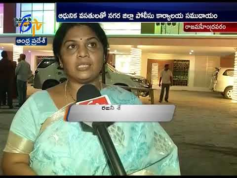 Inauguration of Municipal Corporation Building & SP Office | to be Done by Chandrababu | Rajahmundry