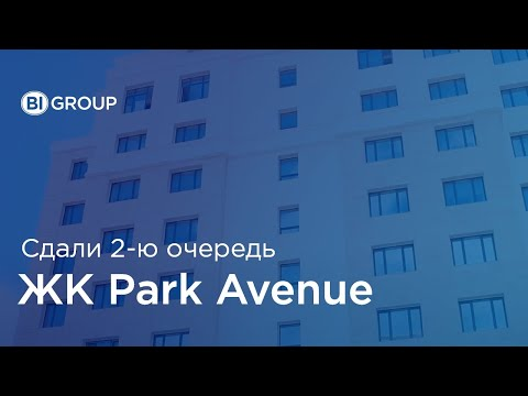Компания BI Group сдала ЖК Park Avenue-2