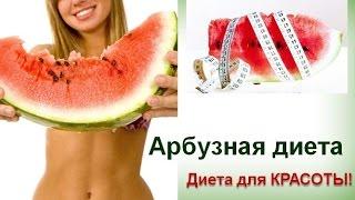 Как  похудеть? Эффективная арбузная диета (+рис и творог)