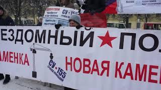 Митинг обманутых дольщиков  17.02.2018г.