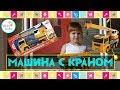 Машина с краном AirPump Dickie | Lara Kids tv