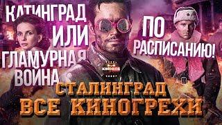 """Все киногрехи """"Сталинград"""""""