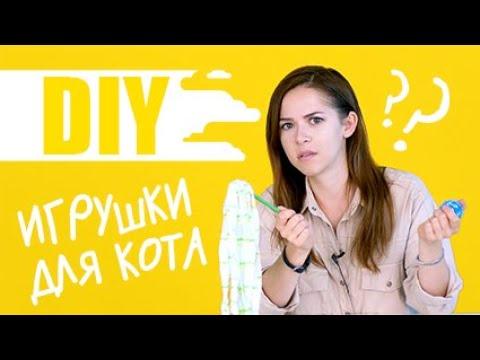 DIY #5: ИГРУШКИ ДЛЯ КОТА