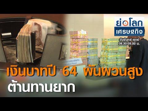 เงินบาทปี 64 ผันผวนสูง-ต้านทานยาก| ย่อโลกเศรษฐกิจ 7 ม.ค.64