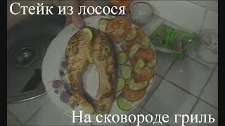Стейк из лосося на сковороде гриль. Очень вкусно