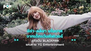 ลิซ่า ลลิษา มโนบาล จากเด็กเต้นคัฟเวอร์ สู่ศิลปิน BLACKPINK แห่งค่าย YG Entertainment