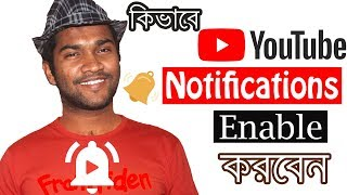 How to Enable Notifications on YouTube | MOBILE and DESKTOP