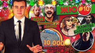 ЖЮ#10 / Бой Афоня vs. Кремнёв, 10.000 огней, Говноклипы
