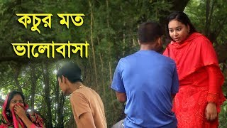 Funny Video 2018 || কচুর মত ভালোবাসা || Bangla Funny Video 2018 | Sampan TV [Full HD]