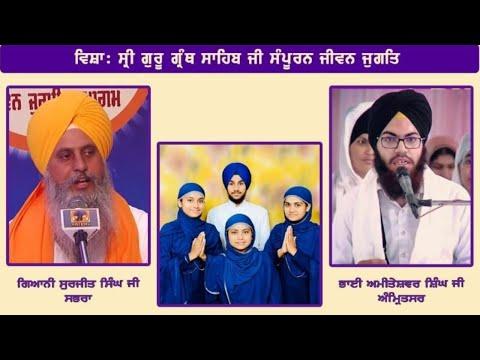 Jeevan-Jugat-Smagam-15-August-2020-Shabad-Kirtan-Naam-Simran-Satsang-Sri-Amritsar-Sahib