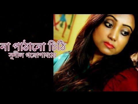 Na Pathano Chithi | Sunil Gangapadhay | Asmita Ganguly | 9 Sound Studios