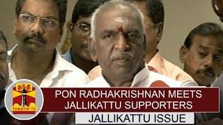 Pon.Radhakrishnan meets Jallikattu supporters & ready to take them to meet PM Modi