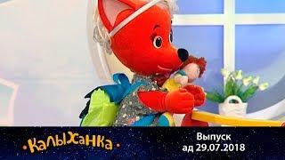 "КАЛЫХАНКА ""Паход"" 29.07.2018"