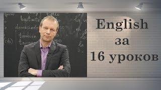 16 уроков Дмитрия Петрова  Урок первый Практический 3 формы и 3 времени глаголов.