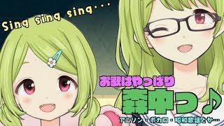 [LIVE] 歌いまショータイムっ!!!