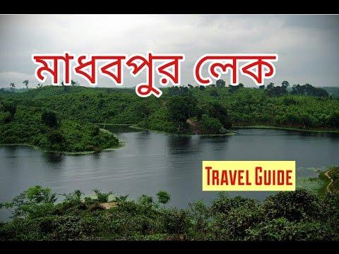 মাধবপুর লেক । Drone Version । Madhabpur Lake । Travel Guide । Moulvibazar