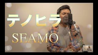 テノヒラ#生歌#SEAMO 今回はSEAMOさんのテノヒラ歌わせていただきました...