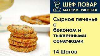 Сырное печенье с беконом и тыквенными семечками . Рецепт от шеф повара Максима Григорьева