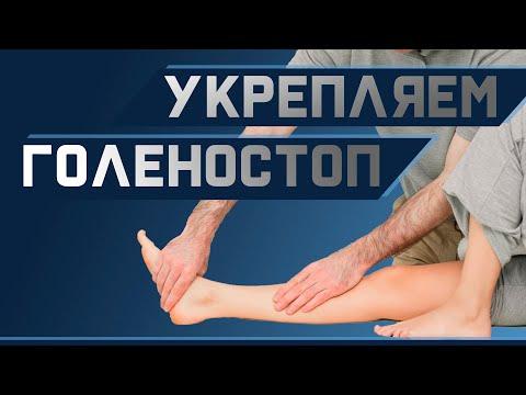 Укрепляем голеностоп    Доктор Демченко
