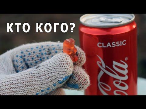 Мишка Haribo и Coca Cola