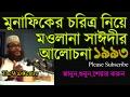 মোনাফিকের চরিত্র নিয়ে ১৯৯৩ সালের আলোচনা। Maulana Delwar Hossain Saidi। Bangla Waz video