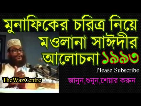 মোনাফিকের চরিত্র নিয়ে ১৯৯৩ সালের আলোচনা। Maulana Delwar Hossain Saidi। Bangla Waz
