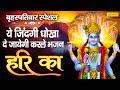 Karle Bhajan Hari Ka -  करले भजन हरी का   सत्संगी भजन   Vishnu ji ke Bhajan   Chanda Bhakti