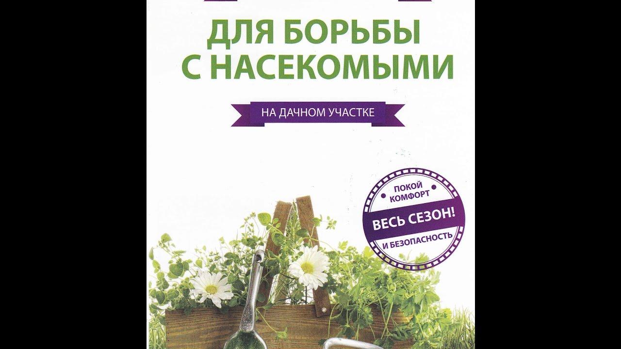 Средства для борьбы с насекомыми в интернет-магазине юлмарт по цене от 35 руб. Широкий выбор и доставка по всей россии. Гарантия и сервис.