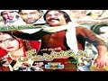 Download Pashto Mazahiya Drama Movie,RASHA KA TAWADE GI - Jahangir Khan,Nadia Gul,Pushto Comedy Film MP3 song and Music Video