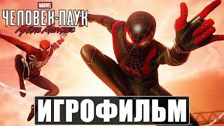 ИГРОФИЛЬМ Человек Паук Майлз Моралес ➤ Фильм Spider-Man Miles Morales ➤ Прохождение Без Комментариев