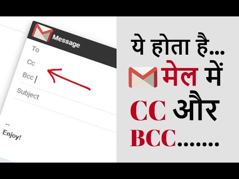 CC and BCC ? Every internet user Must Know Hindi - What is the difference between Cc and Bcc